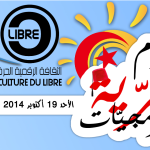 Software Freedom Day Tunisia : Communiqué de presse